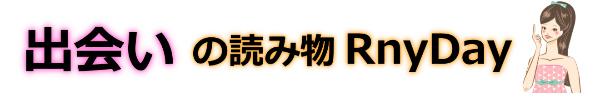 出会い系サイトの読み物 RNYday